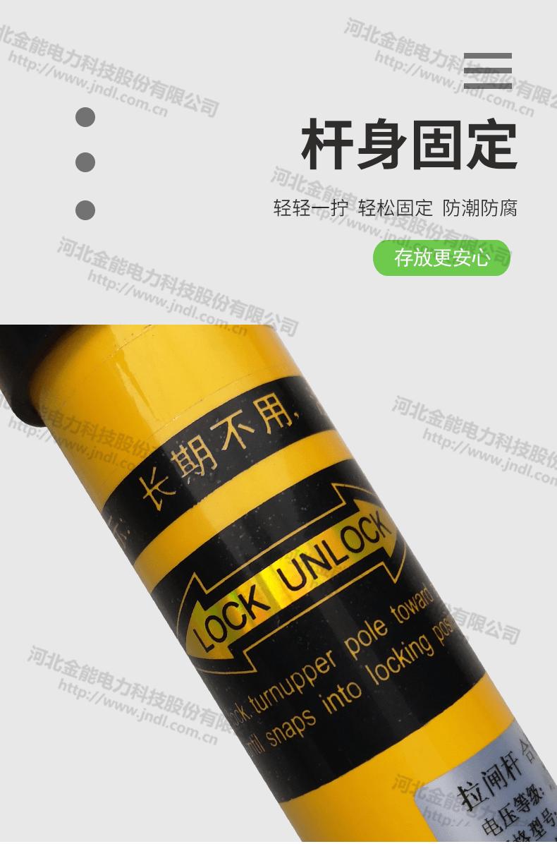 雷竞技app伸缩操作杆_10