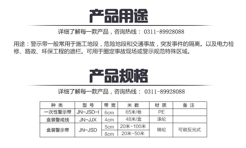 锦纶-产品规格01