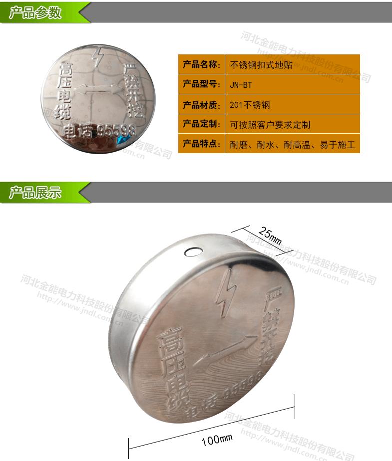 地扣-产品规格01